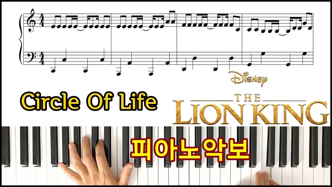 라이온킹 OST - Circle Of Life   피아노악보   피아노연주  Lion King OST Piano cover   Sheet Music #1