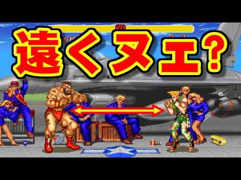 回転系 - SUPER STREET FIGHTER II for DOS