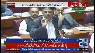 Asad Umar Presents Mini Budget In National Assembly | 18 Sep 2018 | 24 News HD