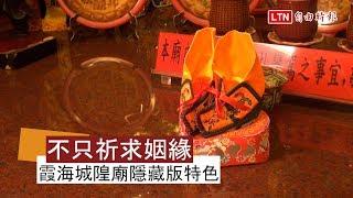 原來霞海城隍廟還能祈求這些事? 隱藏版特色報你知!