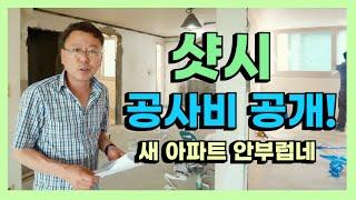 샷시교체 공사비 공개 전주 한양아파트 샷시 공사편 !!…