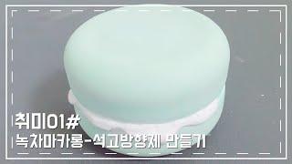 [취미01#]녹차마카롱 석고방향제 만들기