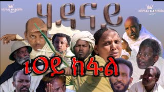 Royal Habesha - ሃዳናይ ዓስራይ ክፋል || HADANAY - Episode 10