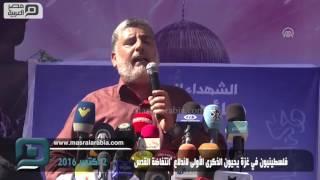 مصر العربية | فلسطينيون في غزة يحيون الذكرى الأولى لاندلاع