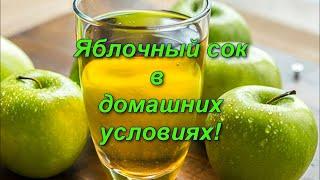 Яблочный сок в домашних условиях!