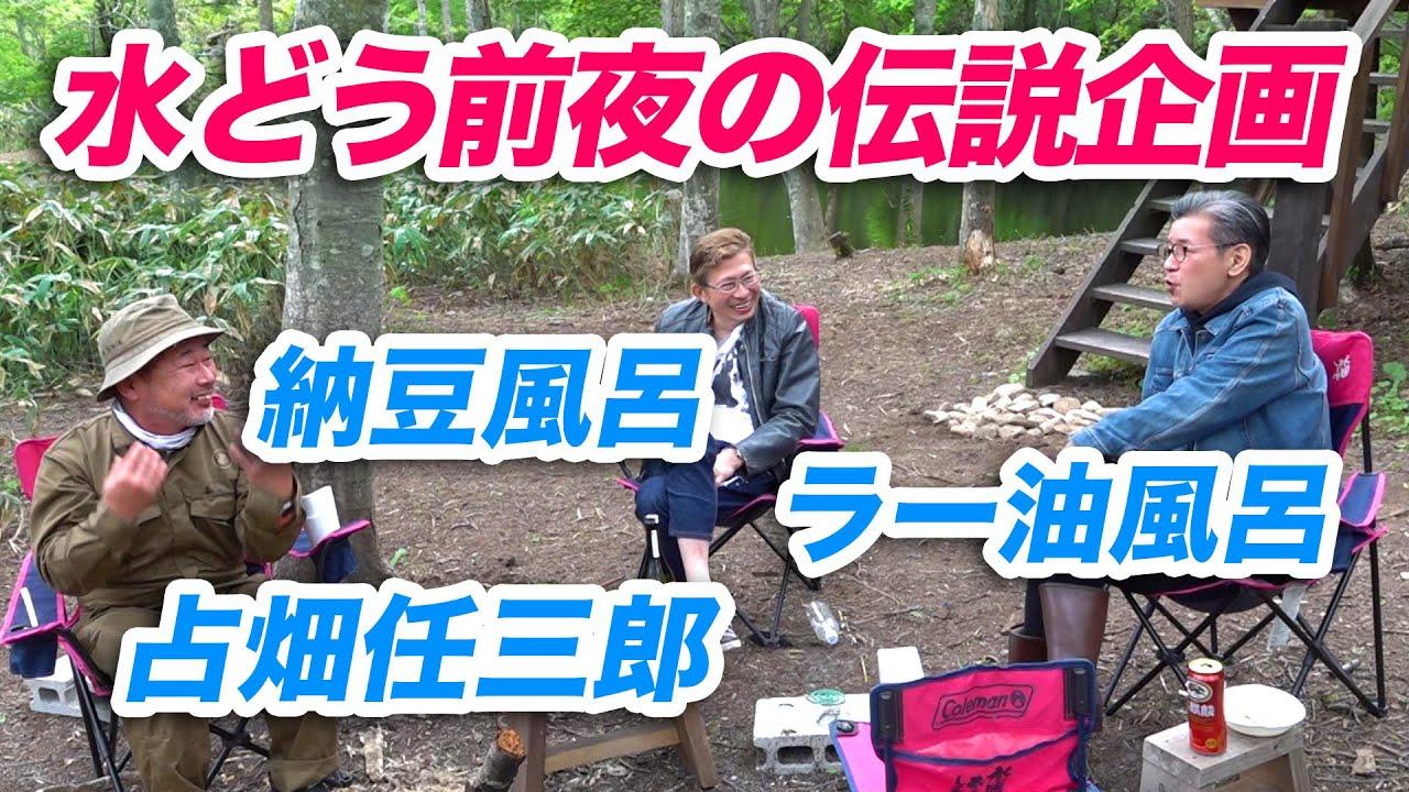 鈴井貴之さん(59)クレイジーな誕生祭について語ります。
