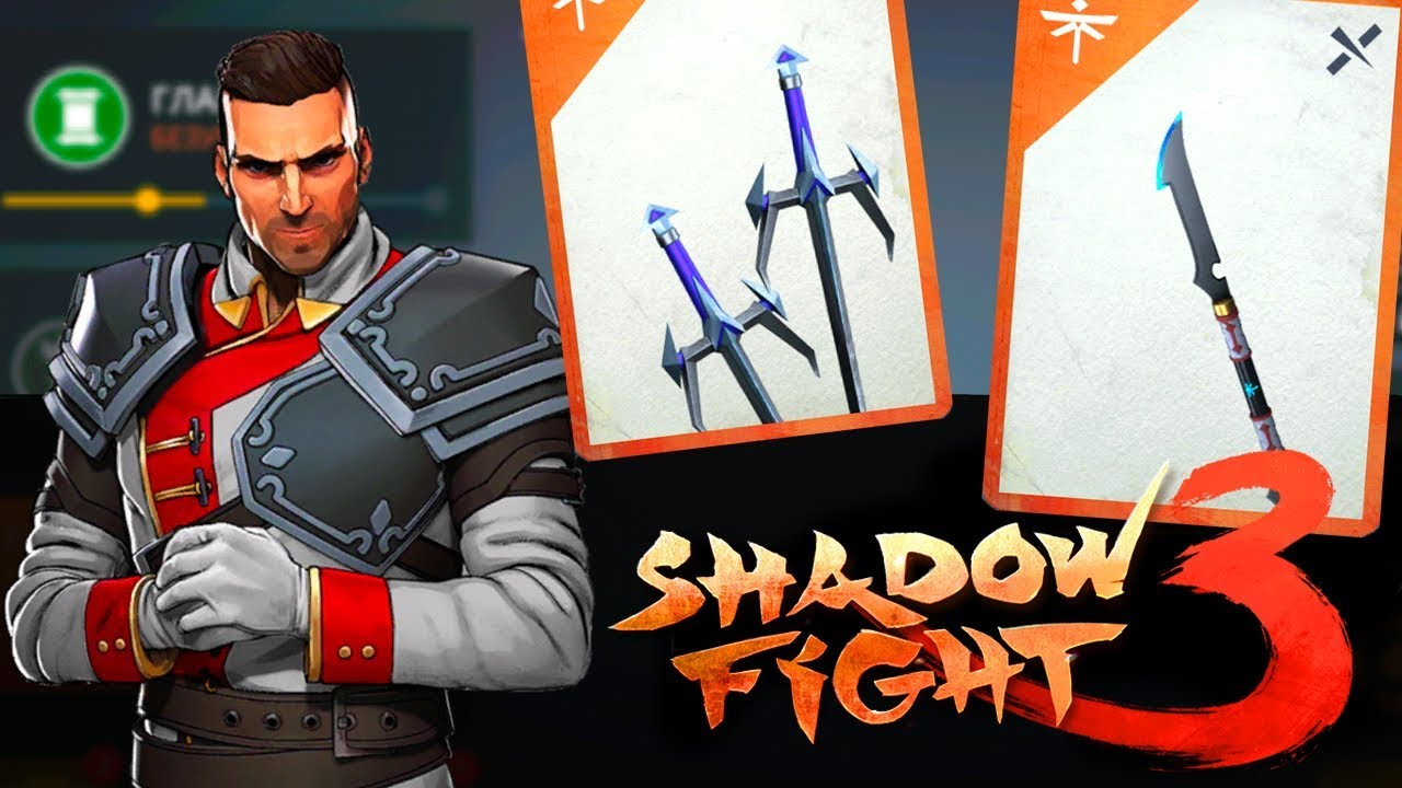 Основные особенности и достоинства игры бой с тенью 3 улучшенная графика по сравнению со старой частью; большое количество различного оружия и брони; хорошая боевая система; плавная анимация персонажей; возможность сражаться с другими игроками.