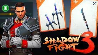 Shadow Fight 3 прохождение ИГРЫ геймплей новое эпичное оружие шедоу файт 3  бой с тенью