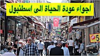 اول ايام ازالة الحظر في اسطنبول - istanbul vlog