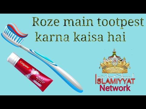 Roze Me toothpaste Karna kaisa hai