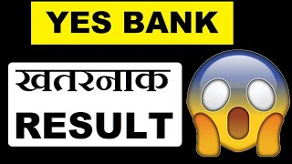 Yes Bank share के खतरनाक Result 😱😱 ( कल का intraday call & SL)  Yes Bank share latest news by SMkC