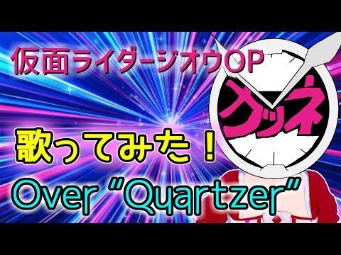 """【ジオウOP】 Over """"Quartzer"""" 歌ってみた【ノンテロップTVサイズVer】"""
