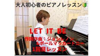 大人初心者のピアノレッスン   ビートルズのLET IT BE です。 ステキなナンバーに挑戦して見られませんか   楽譜が読めなくても大丈夫です   使用楽譜はぷりんと楽譜です。