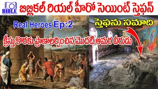 Real Hero St.Stephen Life Story & His Tomb ||BibleUnknowFactsTelugu||