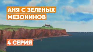 Аня с Зеленых мезонинов // 4 серия // Детский христианский мультик