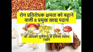 रोगप्रतिरोधक शक्ति को मजबूत करने वाले 8 खाद्य पदार्थ | foods to increase immunity power| home remedy