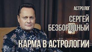 ЛАБИРИНТ | Карма в астрологии | Сергей Безбородный & Джули По