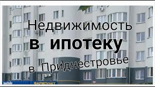 Ипотека в Приднестровье от Сбербанка