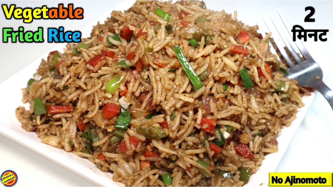 Download 2 मिनट वाली वेज फ्राइड राइस -Veg Fried Rice Recipe-Fried Rice Recipe in hindi-Vegetable Fried Rice
