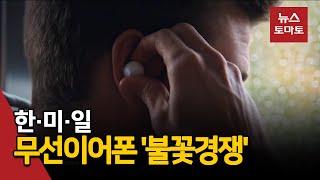 한·미·일 무선이어폰 '불꽃경쟁'