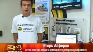 видео Подключение Домашнего Интернета Билайн и Цифрового ТВ