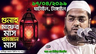 17/04/2019 || The month of forgiveness is the month of Ramadan || গুনাহ মাফের মাস রমজান মাস|RS Media