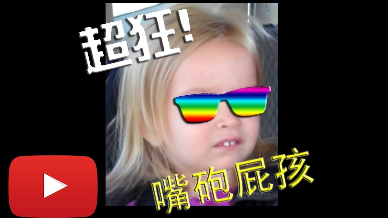 De Jun 的嘴砲日常 狂音屁孩的逆襲 Youtube
