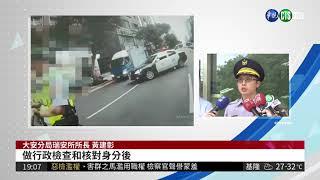 警方路檢攔車 民眾怒控違法搜索| 華視新聞 20180726