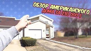 Дом За 230 000$ в Штате Виргиния / Обзор Жилья В Америке / недвижимость в США