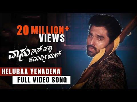 Vaasu Naan Pakka Commercial - Helubaa Yenadena Video Song | Anish Tejeshwar | Nishvika