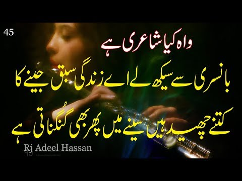 BreakUp 2 line sad heart touching poetry|Mix collection of 2 lines poetry|Adeel Hassan|urdu sharyi|