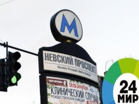 Смотреть Пять причин увидеть метро Санкт-Петербурга - МИР 24 онлайн