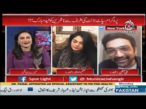 Spot Light with Munizae Jahangir | 3 August 2020 | Aaj News | AJT
