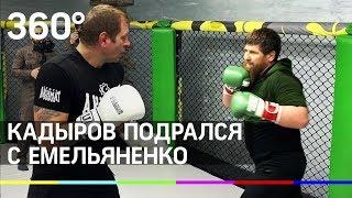 Кадыров вышел на ринг с Емельяненко