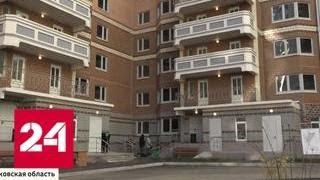 Обманутые Су-155 дольщики получают квартиры в Подмосковье - Россия 24