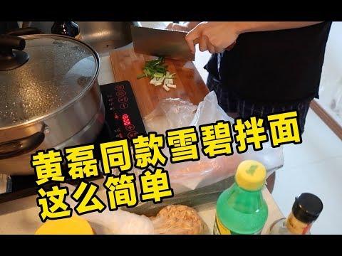 《向往的生活》黄磊同款雪碧拌面,这么简单-小狼狗东东vlog-day68(100天vlog挑战)