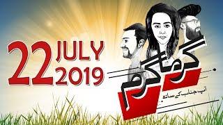 Garma Garam with Aap Janab | Ayesha Noor, Asad Nizami & Ali Aftab | 22 July 2019 | Aap News