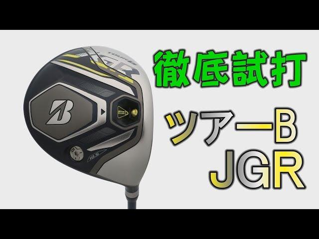 松田鈴英はこのドライバーで飛ばしてる。「ツアーB JGR」を打ってみた~中村修プロ&堀口宜篤プロ~