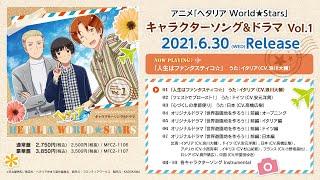 アニメ「ヘタリア World★Stars」キャラクターソング&ドラマ Vol.1 試聴動画