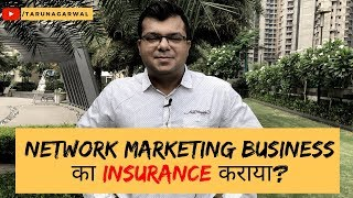 Network Marketing Business का Insurance कराया? | Tarun Agarwal