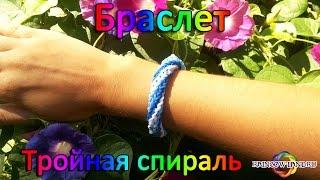 Браслет Тройная спираль из резинок Rainbow Loom Bands. Урок 10 Triple Cross Spiral Twist Bracelet