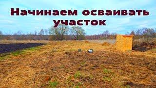 видео Начинаем освоение земельного участка