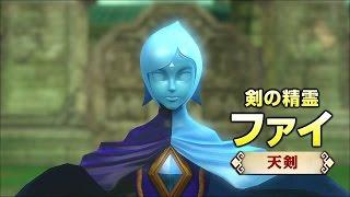 『ゼルダ無双』  ファイ(天剣)プレイムービー thumbnail