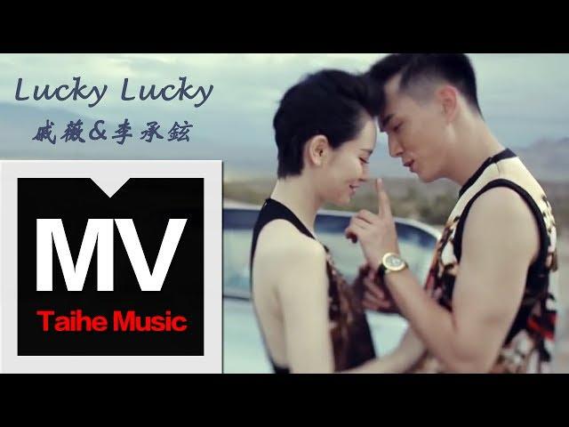 戚薇&李承铉【Lucky Lucky】官方HD MV