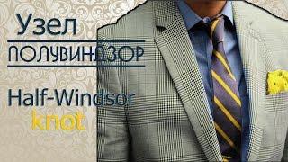 узел ПОЛУВИНДЗОР/ как завязывать галстук/How-to-tie-a-HALF-windsor-knot
