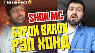 РЭПИ Шон МС барои BARON дисс буд ё ДАСТГИРИ? (RAP.TJ)