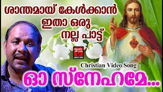 Oh Snehame # Christian Devotional Songs Malayalam 2019 # Christian Video Song