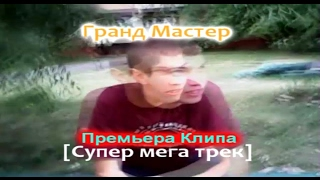 Гранд Мастер - Премьера Клипа [Супер Мега Трек]
