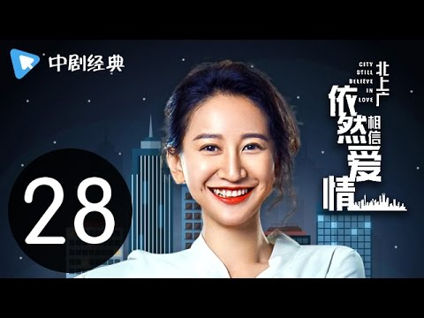 北上广依然相信爱情 28 预告 (朱亚文、陈妍希领衔主演)