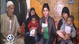 فيديو.. أسرة شهيد بكمين «الغاز»: مستعدون لتقديم نجلنا الثاني فداء لمصر